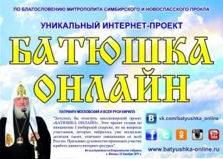 batushka_online.jpeg