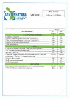 menju-subbota-19.09_.2020_.jpg