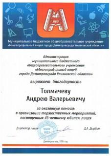 mpl-45-let-dimitrovgrad.jpg