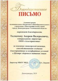mpl-g.dimitrovgrad_.jpg