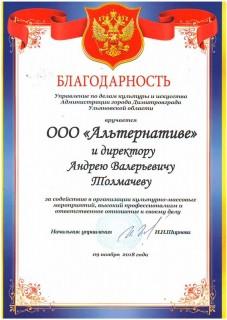 ot-administracii-g.dimitrovgrada_.jpg