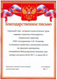 sovet-veteranov-ped.truda_.jpg