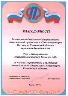spartakiada-pensionerov-13g.jpg